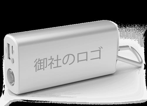 アンコール - 法人ギフトモバイルバッテリー