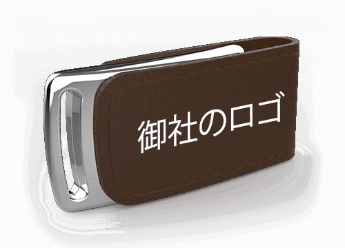 エグゼクティブ - USB 名入れ