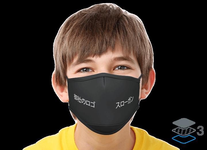 ジュニア - カスタム・フェイスマスク再利用可能タイプ