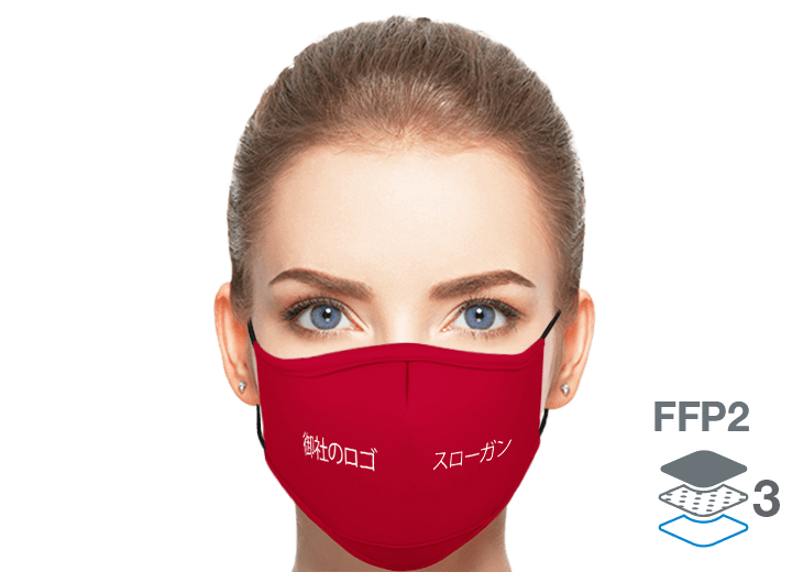 スカイ・エクストラ - Custom Face Mask with Integrated Filter