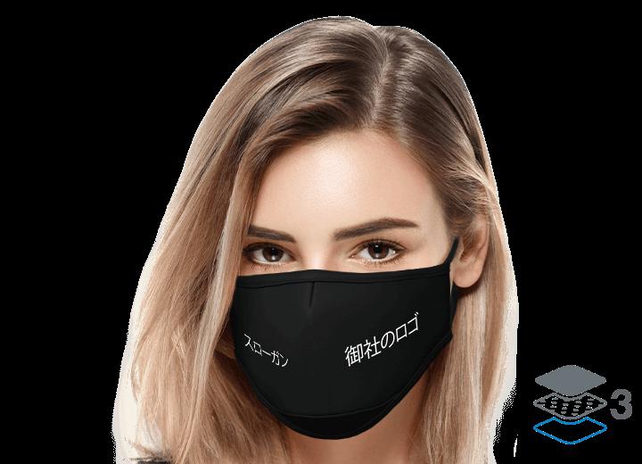 スカイ - 名入れ防護マスク