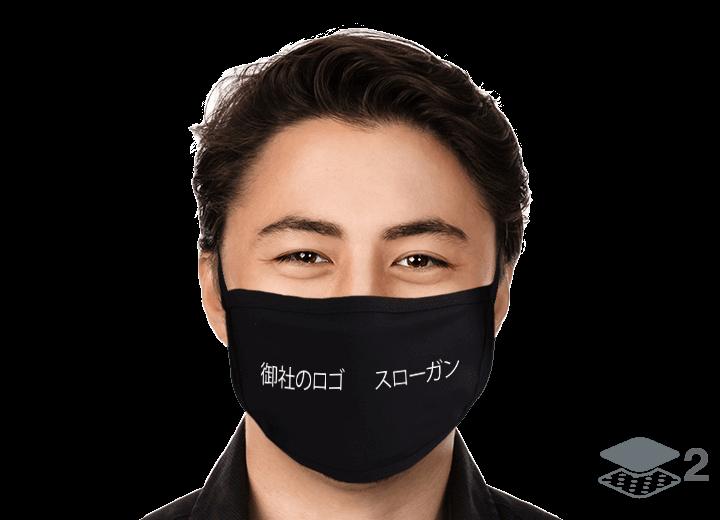 ウルトラ - 名入れフェイスマスク再利用可能タイプ